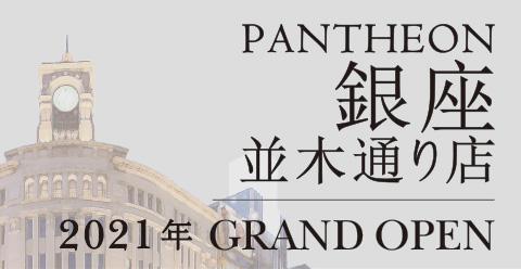 2021年 銀座並木通り店 GRAND OPEN