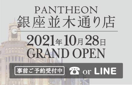2021年10月28日 銀座並木通り店 GRAND OPEN