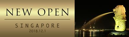 シンガポール店 2018年12月1日 New Open
